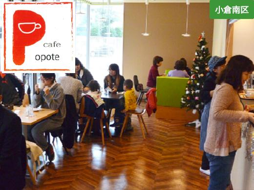 カフェぽぽっと は、社会福祉法人 北九州市手をつなぐ育成会が運営する北九州市戸畑区地域に開かれたカフェです。