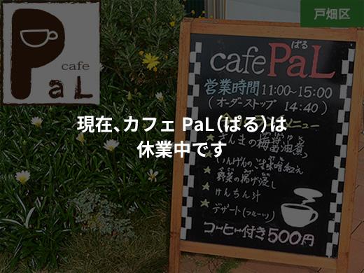 カフェぱる は、社会福祉法人 北九州市手をつなぐ育成会が運営する北九州市戸畑区地域に開かれたカフェです。