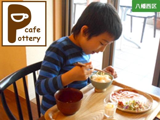 ぽったりーカフェ は、社会福祉法人 北九州市手をつなぐ育成会が運営する北九州市戸畑区地域に開かれたカフェです。