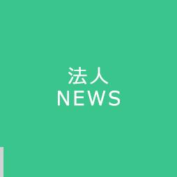 法人NEWS