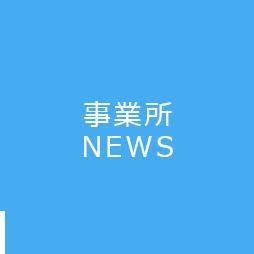 事業所NEWS