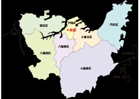 社会福祉法人 北九州市手をつなぐ育成会は、北九州市内の幅広いエリアをサポートしています。