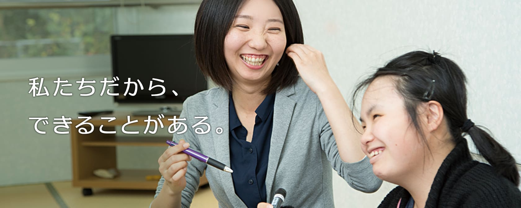 私たちだから、できることがある。社会福祉法人 北九州市手をつなぐ育成会についてご案内します。