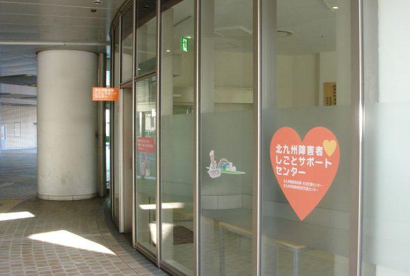 北九州障害者しごとサポートセンター
