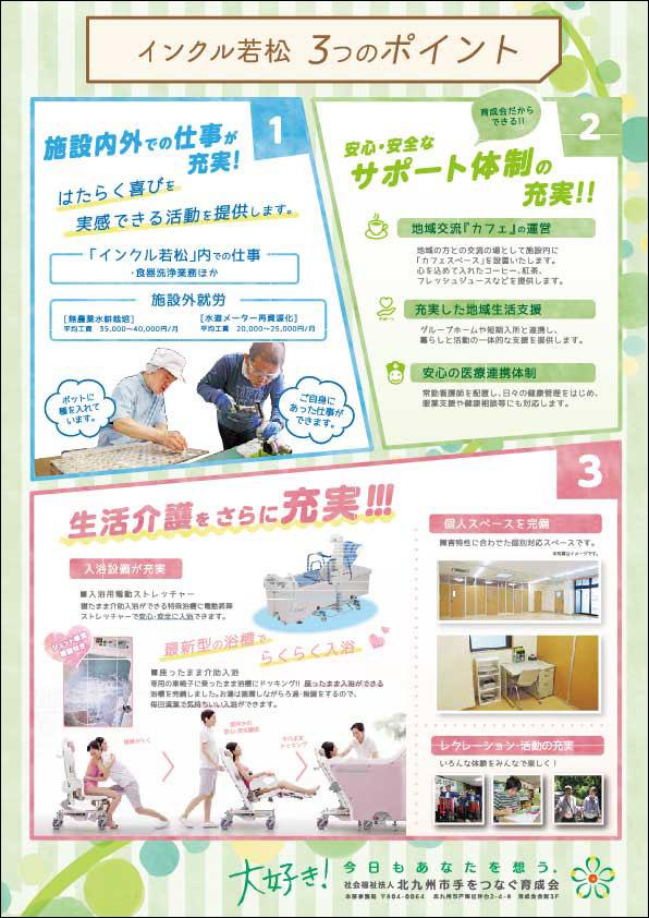 インクル若松12/1オープン_チラシ裏